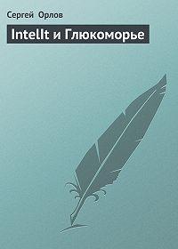 Сергей Орлов -IntelIt и Глюкоморье