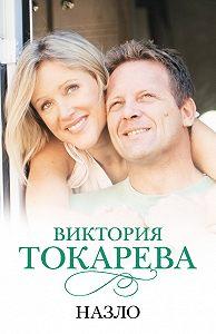 Виктория Токарева -Назло (сборник)