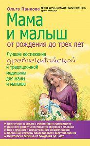 Ольга Панкова -Мама и малыш. От рождения до трех лет