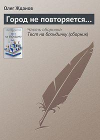 Олег Жданов -Город не повторяется…