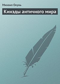 Михаил Окунь -Кинэды античного мира