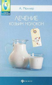 А. Э. Мюллер -Лечение козьим молоком