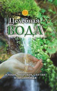 Лора Мелик -Целебная вода: живая, мертвая, святая и волшебная