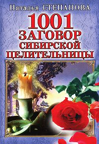 Наталья Ивановна Степанова - 1001 заговор сибирской целительницы