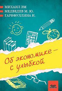 Михаил Эм -Об экономике – с улыбкой (сборник)