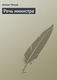 Антон Чехов -Речь министра