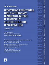 Юлия Вохмянина -Противодействие незаконному производству и обороту алкогольной продукции