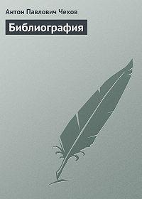 Антон Чехов -Библиография