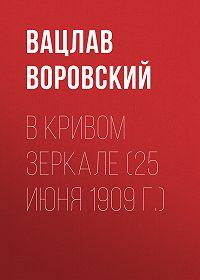 Вацлав Воровский -В кривом зеркале (25 июня 1909 г.)