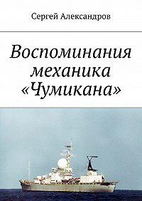 Сергей Александров -Записки механика «Чумикана»