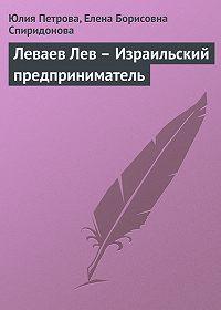 Елена Борисовна Спиридонова -Леваев Лев – Израильский предприниматель