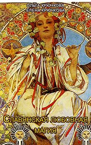 Ольга Крючкова -Славянская любовная магия