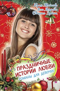 Светлана Лубенец -Праздничные истории любви