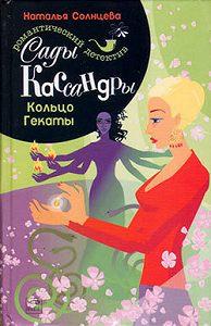 Наталья Солнцева -Кольцо Гекаты