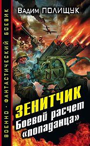 Вадим Полищук - Зенитчик. Боевой расчет «попаданца»