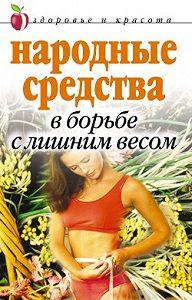 Елена Исаева -Народные средства в борьбе с лишним весом
