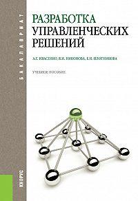 Анатолий Ивасенко -Разработка управленческих решений