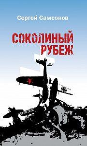 Сергей Самсонов -Соколиный рубеж