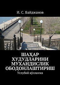 И. С. Байджанов -Шаҳар худудларини мухандислик ободонлаштириш. Услубий қўлланма