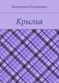 Екатерина Кузьменко -Крылья