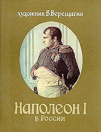 Василий Верещагин -Наполеон в России