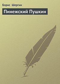 Борис  Шергин -Пинежский Пушкин