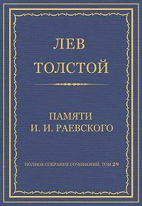 Лев Толстой - Полное собрание сочинений. Том 29. Произведения 1891–1894 гг. Памяти И. И. Раевского