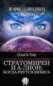 Ольга Пак -Стратомирен и А-Лион: Когда рвутся небеса