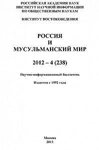 Валентина Сченснович - Россия и мусульманский мир № 4 / 2012