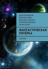 Евгений Калюх -Фантастическая пятёрка. Сборник