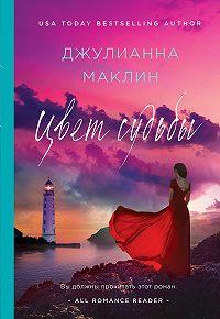 Джулианна Маклин -Цвет судьбы