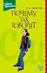Ольга Ушакова - Почему так говорят