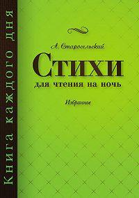 Александр Старосельский -Стихи для чтения на ночь
