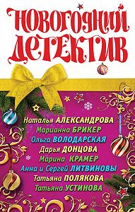 Анна и Сергей Литвиновы - Меха для Золушки