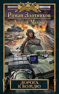 Алексей Махров -Дорога к Вождю