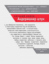 Евгений Васильевич Клюев - Андерманир штук