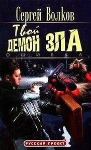 Сергей Волков -Твой демон зла. Ошибка