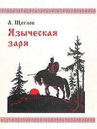 Алексей Щеглов -Языческая заря