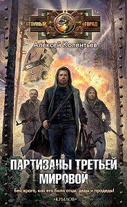 Алексей Колентьев -Партизаны Третьей мировой