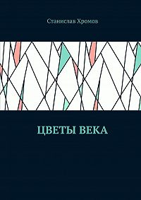 Станислав Хромов -Цветы века