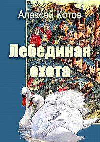 Алексей Котов -Лебединая охота