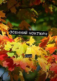 Виктор Серов -Осенний ноктюрн. Стихи