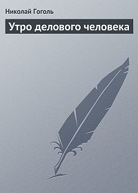 Николай Гоголь -Утро делового человека