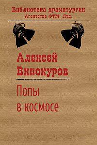 Алексей Винокуров -Попы вкосмосе