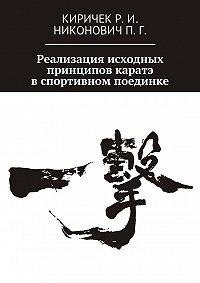Роман Киричек -Реализация исходных принципов каратэ в спортивном поединке