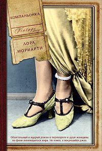 Лора Мориарти - Компаньонка