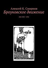 Алексей Смирнов -Броуновское движение