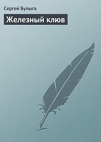Сергей Булыга -Железный клюв