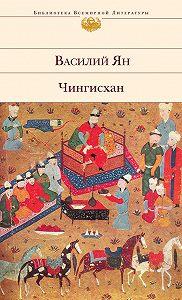 Василий Ян -Чингисхан
