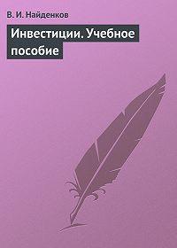 В. И. Найденков -Инвестиции. Учебное пособие